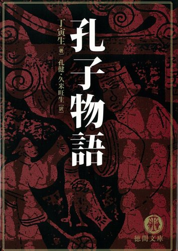 孔子物語 (徳間文庫)