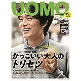 UOMO  2020年4月号
