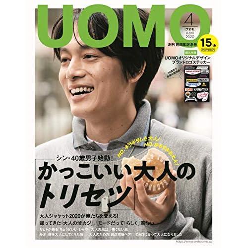 UOMO  2020年4月号 画像