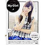 My Girl Vol.9