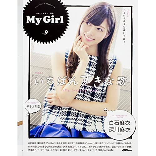 My Girl Vol.9 表紙画像