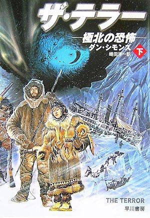 ザ・テラー―極北の恐怖 (下) (ハヤカワ文庫 NV (1157))