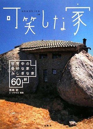 可笑しな家 世界中の奇妙な家・ふしぎな家 60軒
