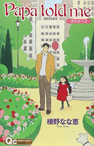 Papa told me~街を歩けば~ (クイーンズコミックス)