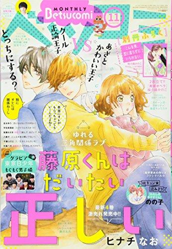 Betsucomi(ベツコミ) 2017年 11 月号 [雑誌]