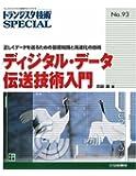 ディジタル・データ伝送技術入門―正しくデータを送るための基礎知識と高速化の技術 (トランジスタ技術special)