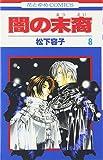 Yami no Matsuei Vol. 8 (Yami no Matsuei) (in Japanese)