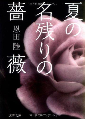 夏の名残りの薔薇 (文春文庫)