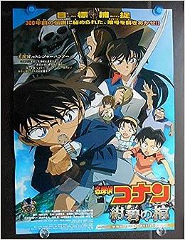 ○アニメ映画ポスター 【名探偵コ...