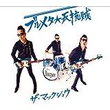 ブルメタ★反抗賊(初回限定盤)(DVD付)