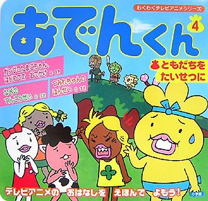 Oden-kun 4 (animated television series excited) (2007) ISBN: 4097262602 [Japanese Import]
