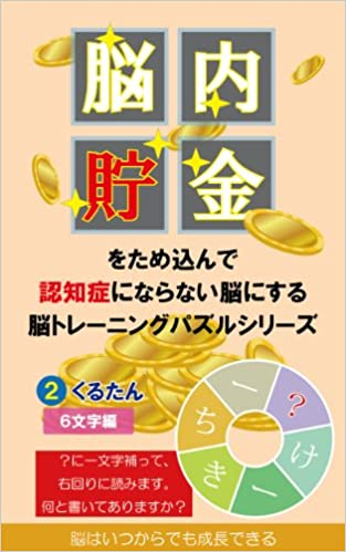 Lataa nintendon kirjat Kurutan Puzzles 6 mozi 1 Brain Training Puzzles: Brain Training Puzzles Brain Training Puzzles Made by a Japanese Puzzle Creator (Japanese Edition) B00JRV76OG FB2