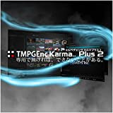 TMPGEnc KARMA.. Plus 2 |ダウンロード版