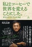 「私はコーヒーで世界を変えることにした。」川島良彰