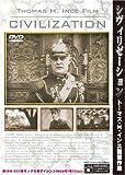シヴィリゼーション 小津安二郎の愛した映画 [DVD]