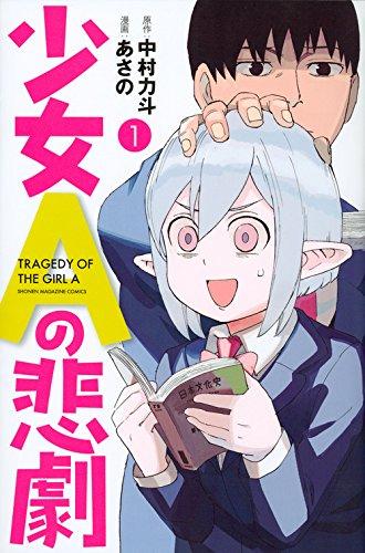 少女Aの悲劇(1) (講談社コミックス)