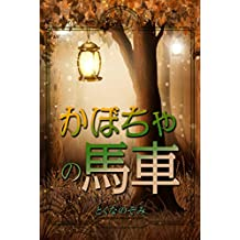 Kabocha no Basha (Japanese Edition)