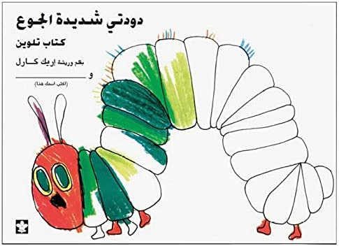 My Own Very Hungry Caterpillar Coloring Book (Arabic) by ...