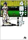 4番サード―青山剛昌短編集 (小学館文庫)