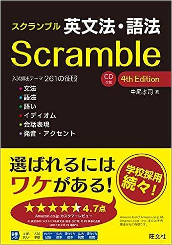 「scramble 英文法」の画像検索結果