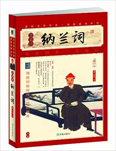 NaLansPoems-IllustratedEdition-RevisedEdition-CompleteEdition (Chinese Edition)