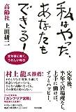 「私はやった、あなたもできる! 定年後に働く、うれしい毎日!」上田研二
