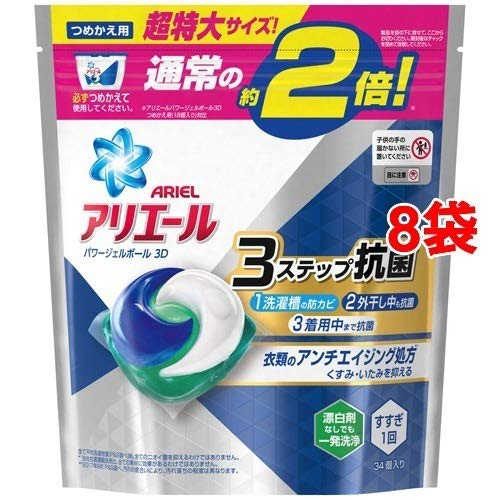 アリエール 洗濯洗剤 パワージェルボール3D 詰め替え 超特大(34コ入*8コセット) 日用品 洗濯用品 洗濯洗剤 [並行輸入品] k1-22299-ah B07HG5N7CQ