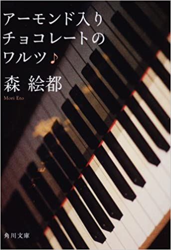 アーモンド入りチョコレートのワルツ (角川文庫)