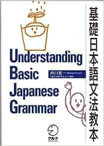 a dictionary of basic japanese grammar kindle