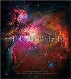 Hubble, David Devorkin and Robert Smith, 1426203225