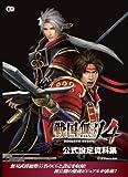 Sengoku Musou 4 Official Cels (large book) [ISBN-10: 4775809210]