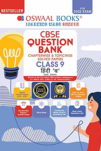 Oswaal CBSE Question Bank Class 9 Hindi B Book Chapterwise & Topicwise (For 2022 Exam)