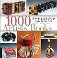 アーティストブック1000 特別な素材、装丁、手製本のアイデア