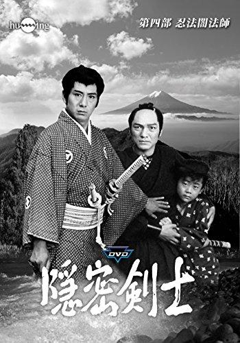 隠密剣士第4部 忍法闇法師 HDリマスター版 Vol.3<宣弘社75周年記念>