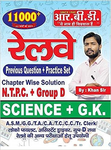 Khan Sir Science Book Review | Khan Sir Science Book Pdf Download