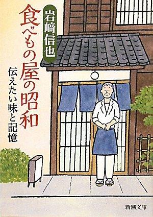 食べもの屋の昭和―伝えたい味と記憶 (新潮文庫)