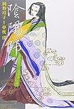 Onmyouji Vol. 1
