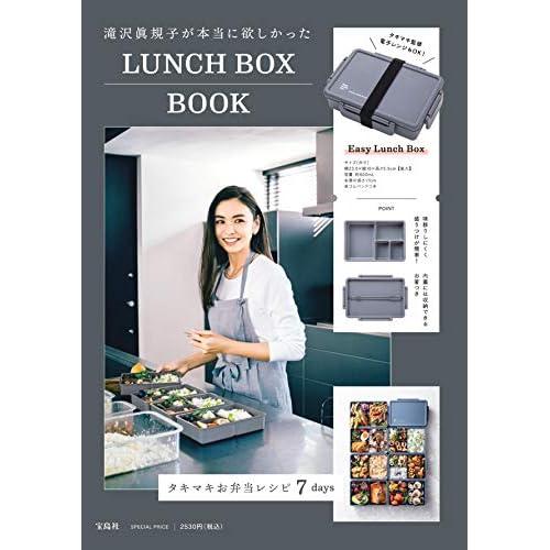 滝沢眞規子が本当に欲しかった LUNCH BOX BOOK 画像