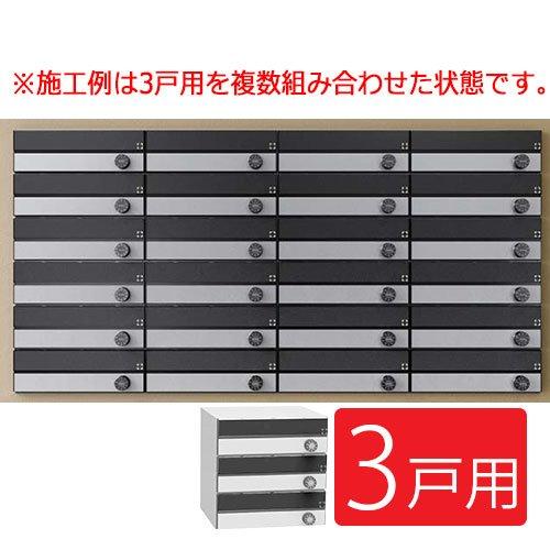 ポステック 集合住宅ポスト CSP-131Y-3DK 3戸用 横型 フラップ黒 前入れ前出し ダイケン B07D2C1D82 25305