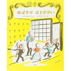 Nebosuke cuckoo clock (2007) ISBN: 4033279903 [Japanese Import]