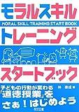 モラルスキルトレーニングスタートブック ―子どもの行動が変わる「道徳授業」をさぁ! はじめよう―