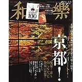 2019年10月・11月号 クリアフォルダー 和樂の京都コンプリートガイド 別冊