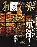 和樂(わらく) 2019年 10 月号 [雑誌]