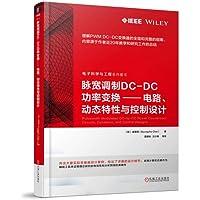 脉宽调制DC-DC功率变换:电路、动态特性与控制设计