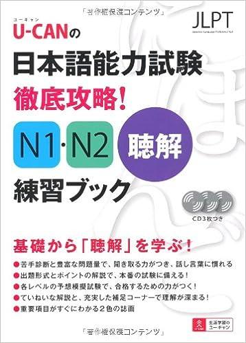 U-CAN Nihongo Noryokushiken Tettei koryaku N1, N2 Chokai