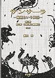 サンサーラ ―輪廻という神話 ― 第3巻 、第3部「中国仏教と輪廻転生」 第2版 (サンサーラ ―輪廻という神話―)