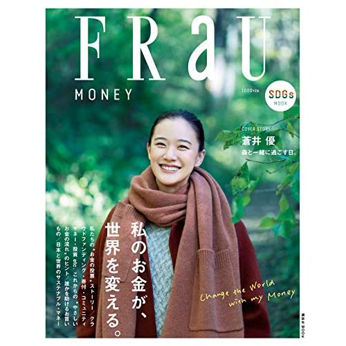 FRaU 表紙画像