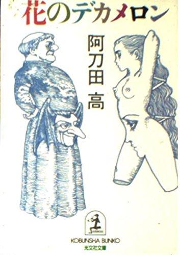 花のデカメロン (光文社文庫)