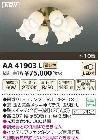 コイズミ照明 インテリアファン灯具Sシリーズクラシカルタイプ(10畳用)金古美色メッキ AA41903L B00Z517066 29829   10畳用