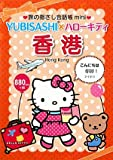 旅の指さし会話帳mini YUBISASHI×ハローキティ 香港(広東語)